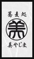 静岡県富士宮市|本格手打ちそば・うなぎ料理【美やじま】